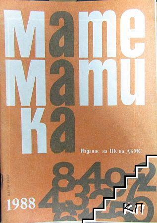Математика. Бр. 6 / 1988