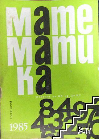 Математика. Бр. 3 / 1985