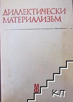 Диалектически материализъм