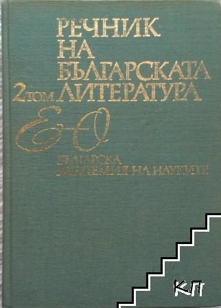 Речник на българската литература. Том 2