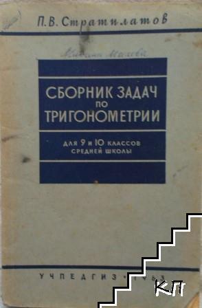 Сборник задач по тригонометрии для 9.-10. классов средней школьi