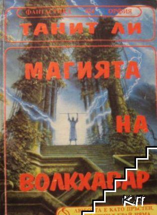 Магията на Волкхавар