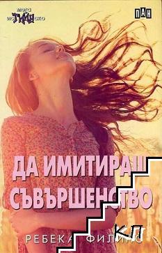 Да имитираш съвършенство