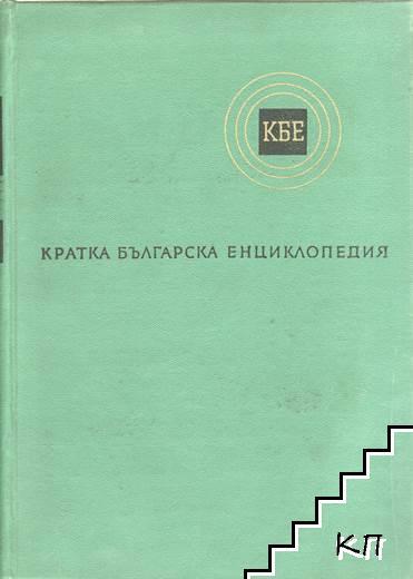 Кратка българска енциклопедия в пет тома. Том 3: Квант-Опере