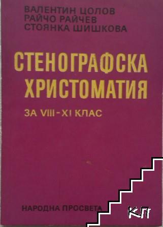 Стенографска христоматия за 8.-11. клас