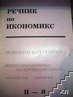 Речник по Икономикс. Основни категории. Част 2: Н-Я