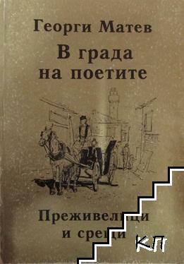 В града на поетите. Книга 1