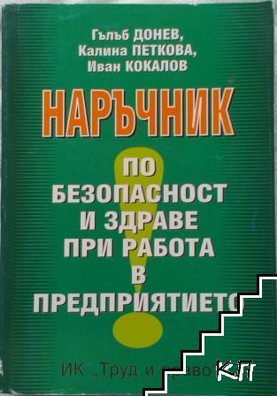 Наръчник по безопасност и здраве при работа в предприятието