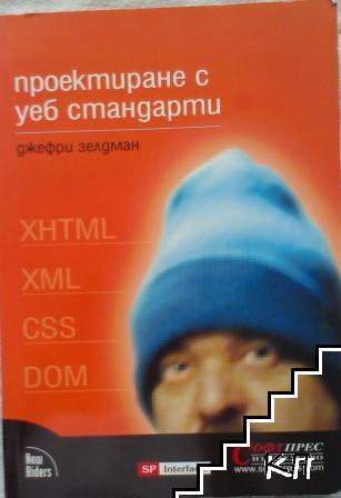 Проектиране с уеб стандарти