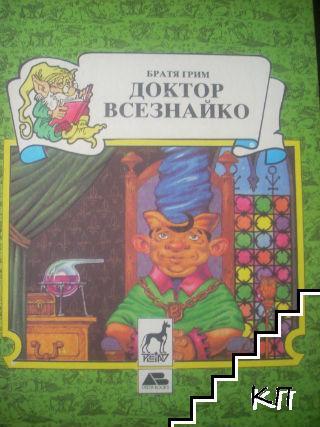 Доктор Всезнайко