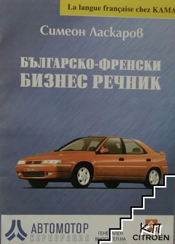 Българско-френски бизнес речник