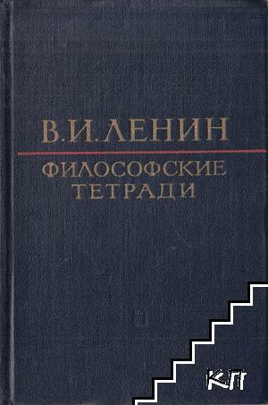Философские тетради