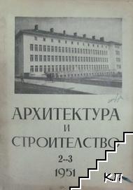 Архитектура и строителство. Бр. 2-10, 12 / 1951