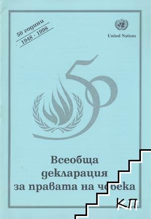 Всеобща декларация за правата на човека