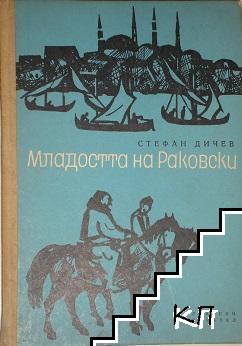 Младостта на Раковски