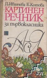 Картинен речник за първокласника