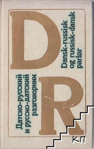 Датско-русский и русско-датский разговорник
