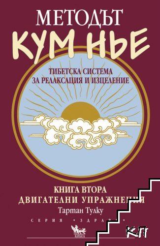 Методът Кум Нье: Тибетска система за релаксация и изцеление. Книга 2: Двигателни упражнения