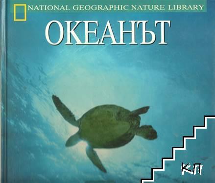 Океанът: Чудесата на природата