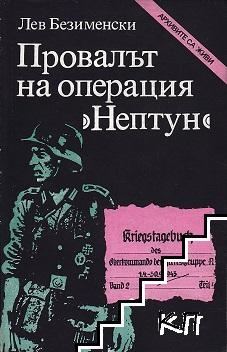 """Провалът на операция """"Нептун"""""""