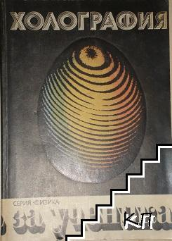 Холография