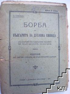 Борба на българите за духовна свобода