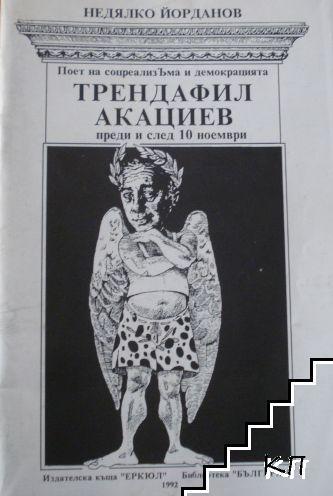 Трендафил Акациев преди и след 10 ноември