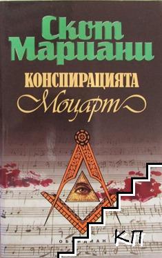 Конспирацията Моцарт
