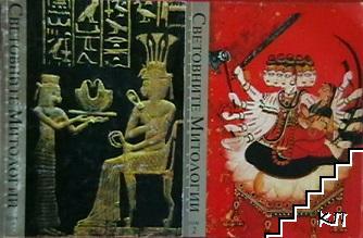 Световните митологии. Енциклопедия в четири тома. Том 1-2