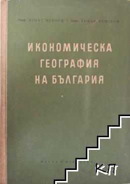Икономическа география на България