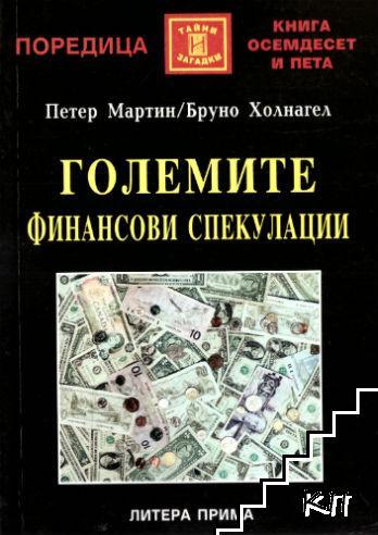 Големите финансови спекулации