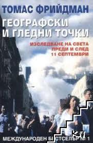 Географски и гледни точки: Изследване на света преди и след 11 септември