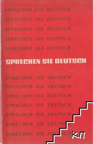 Sprechen sie Deutsch / Говорите по-немецки