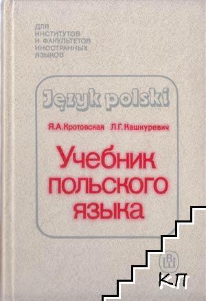 Учебник польского языка