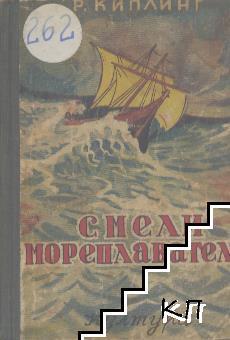 Смели мореплаватели