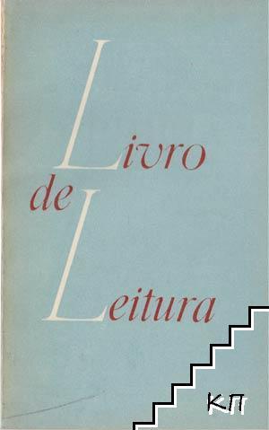 Livro de Leitura / Книга для чтения по португальскому языку