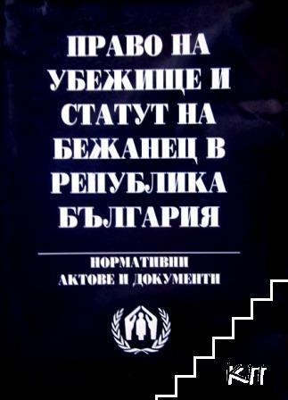 Право на убежище и статут на бежанец в Република България