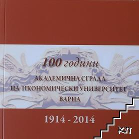 100 години академична сграда на Икономически университет Варна
