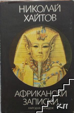 Африкански записки