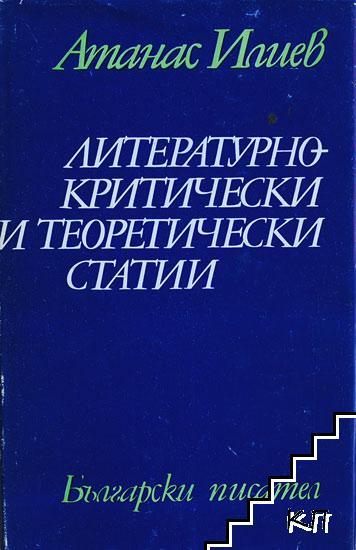 Литературно-критически и теоретически статии