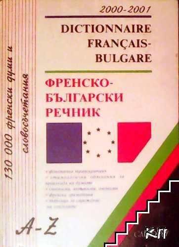 Dictionnaire Français-Bulgare / Френско-български речник