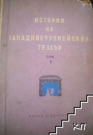 История на западноевропейкия театър. Том 1