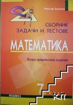 Сборник от задачи и тестове по математика за 7. клас