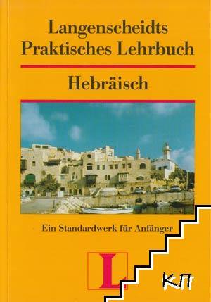 Langenscheidts Praktisches lehrbuch Hebräisch - ein Standardwerk fur Anfänger