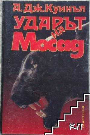 Ударът на Мосад