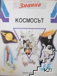 """Детска енциклопедия """"Знание"""". Том 2: Космосът"""
