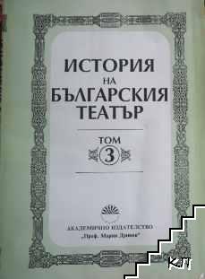 История на българския театър. Том 3: От 1904 до 1918 г.