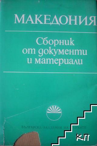 Македония. Сборник от документи и материали