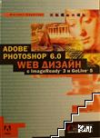 Adobe Photoshop 6.0 Web Дизайн