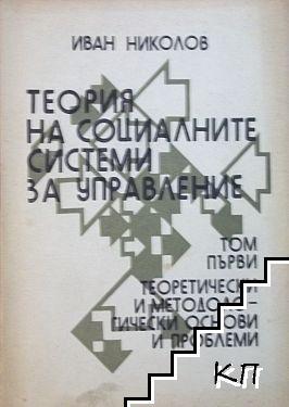 Теория на социалните системи за управление. Том 1